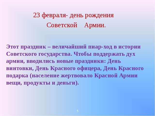 23 февраля- день рождения Советской Армии. Этот праздник – величайший пиар-х...