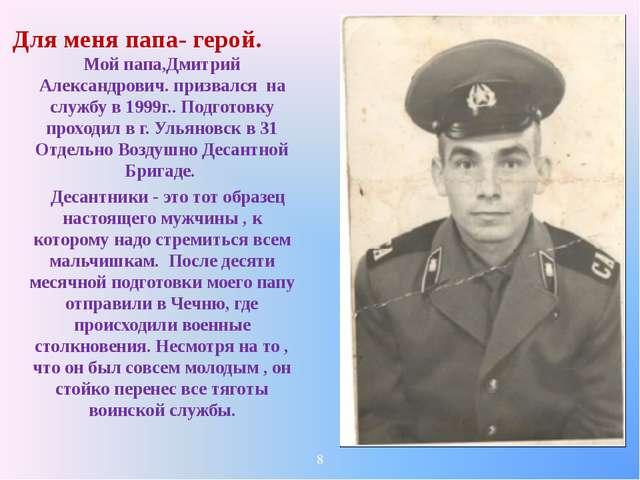 Для меня папа- герой. Мой папа,Дмитрий Александрович. призвался на службу в...