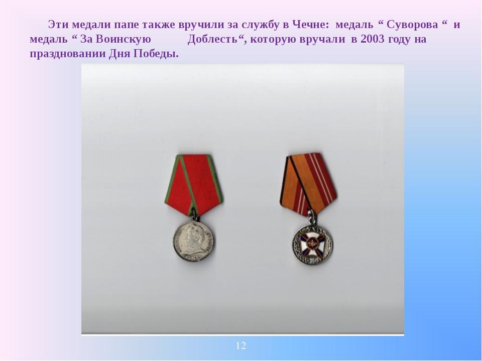 """Эти медали папе также вручили за службу в Чечне: медаль """" Суворова """" и медал..."""