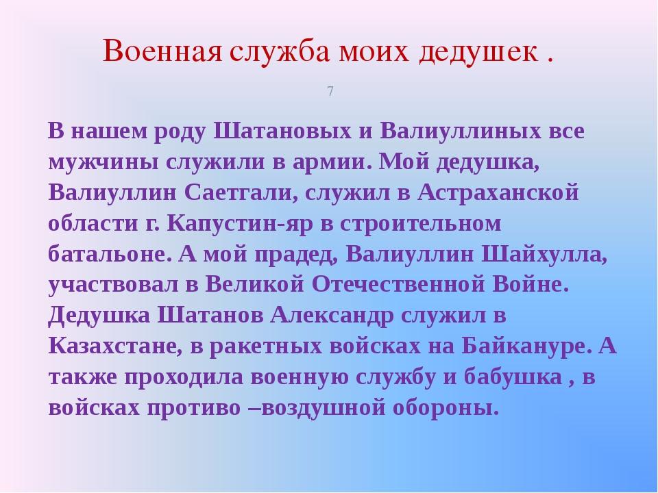 Военная служба моих дедушек . В нашем роду Шатановых и Валиуллиных все мужчин...