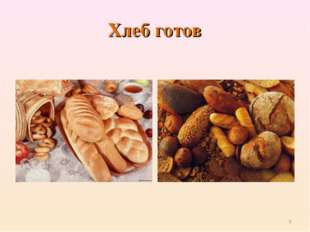 Хлеб готов *