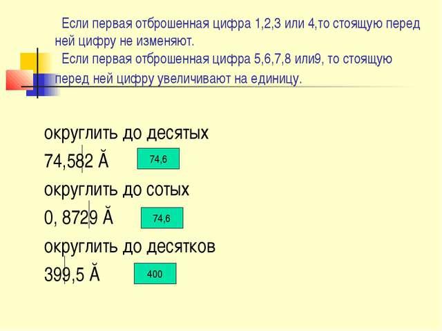 Если первая отброшенная цифра 1,2,3 или 4,то стоящую перед ней цифру не изме...