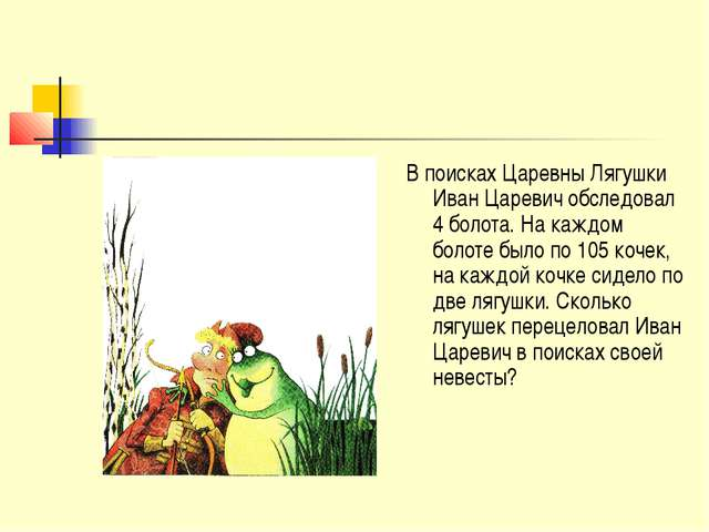 В поисках Царевны Лягушки Иван Царевич обследовал 4 болота. На каждом болоте...