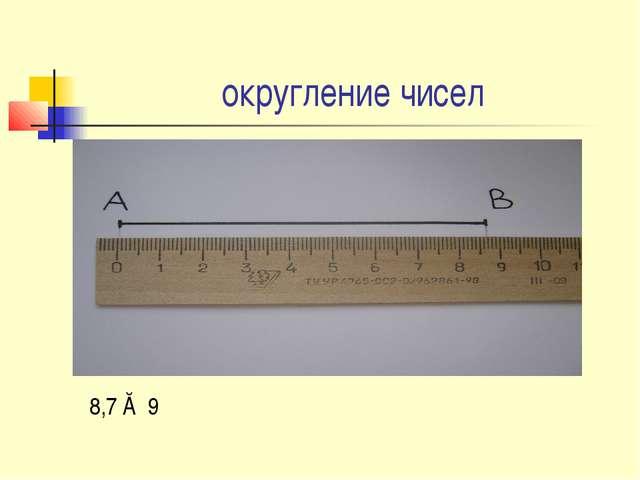 округление чисел 8,7 ≈ 9