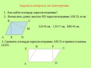 Задачи и вопросы на повторение. 2. Вычислить длину высоты BD параллелограмма