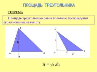 ТЕОРЕМА Площадь треугольника равна половине произведения его основания на выс