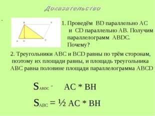 . Проведём BD параллельно AC и СD параллельно AB. Получим параллелограмм ABDC