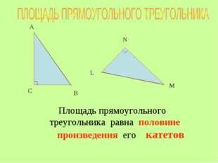 A C B L M N Площадь прямоугольного треугольника равна половине произведения е