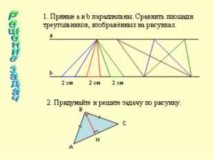 1. Прямые a и b параллельны. Сравнить площади треугольников, изображённых на