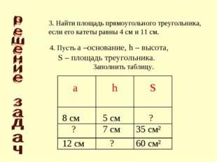 4. Пусть а –основание, h – высота, S – площадь треугольника. Заполнить та