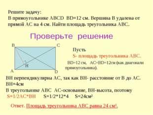 Решите задачу: В прямоугольнике АBCD BD=12 см. Вершина В удалена от пря