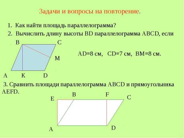 Задачи и вопросы на повторение. 2. Вычислить длину высоты BD параллелограмма...
