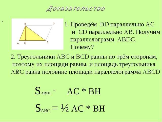 . Проведём BD параллельно AC и СD параллельно AB. Получим параллелограмм ABDC...