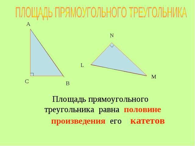 A C B L M N Площадь прямоугольного треугольника равна половине произведения е...