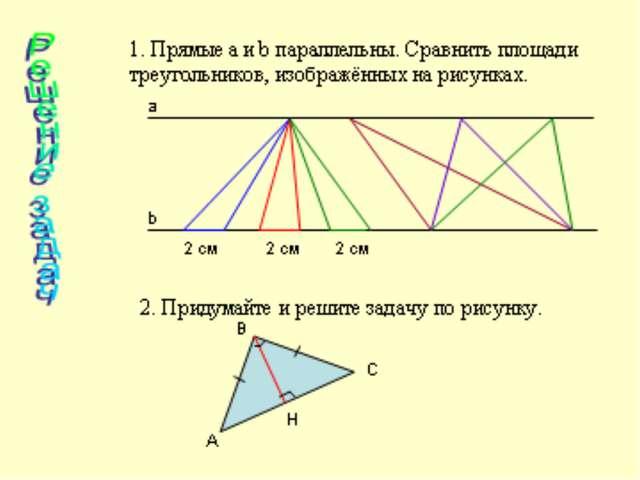 1. Прямые a и b параллельны. Сравнить площади треугольников, изображённых на...