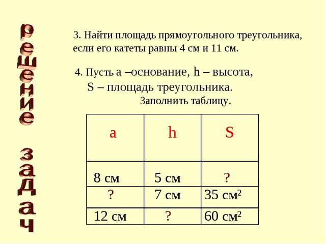 4. Пусть а –основание, h – высота, S – площадь треугольника. Заполнить та...