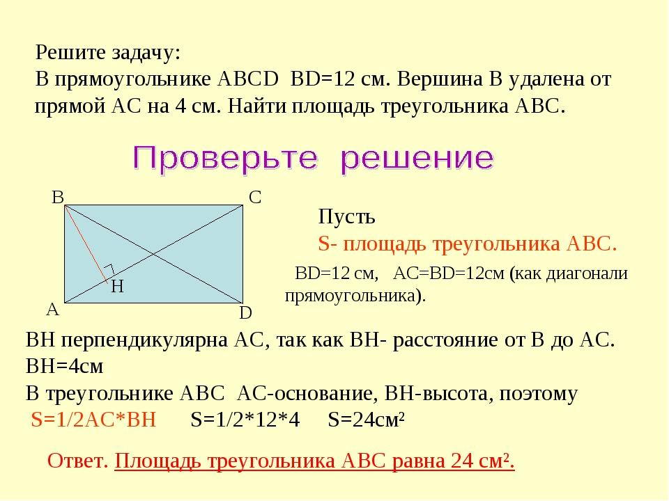 Решите задачу: В прямоугольнике АBCD BD=12 см. Вершина В удалена от пря...
