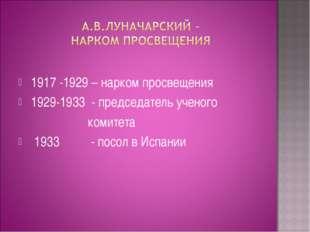 1917 -1929 – нарком просвещения 1929-1933 - председатель ученого комитета 19