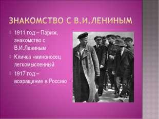 1911 год – Париж, знакомство с В.И.Лениным Кличка «миноносец легкомысленный 1