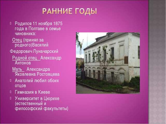Родился 11 ноября 1875 года в Полтаве в семье чиновника: Отец (принял за родн...