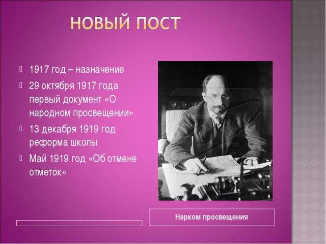 Нарком просвещения 1917 год – назначение 29 октября 1917 года первый документ...