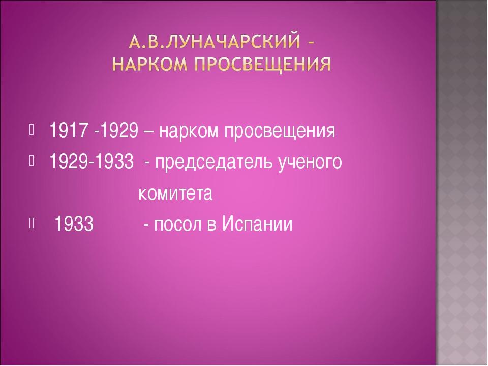 1917 -1929 – нарком просвещения 1929-1933 - председатель ученого комитета 19...