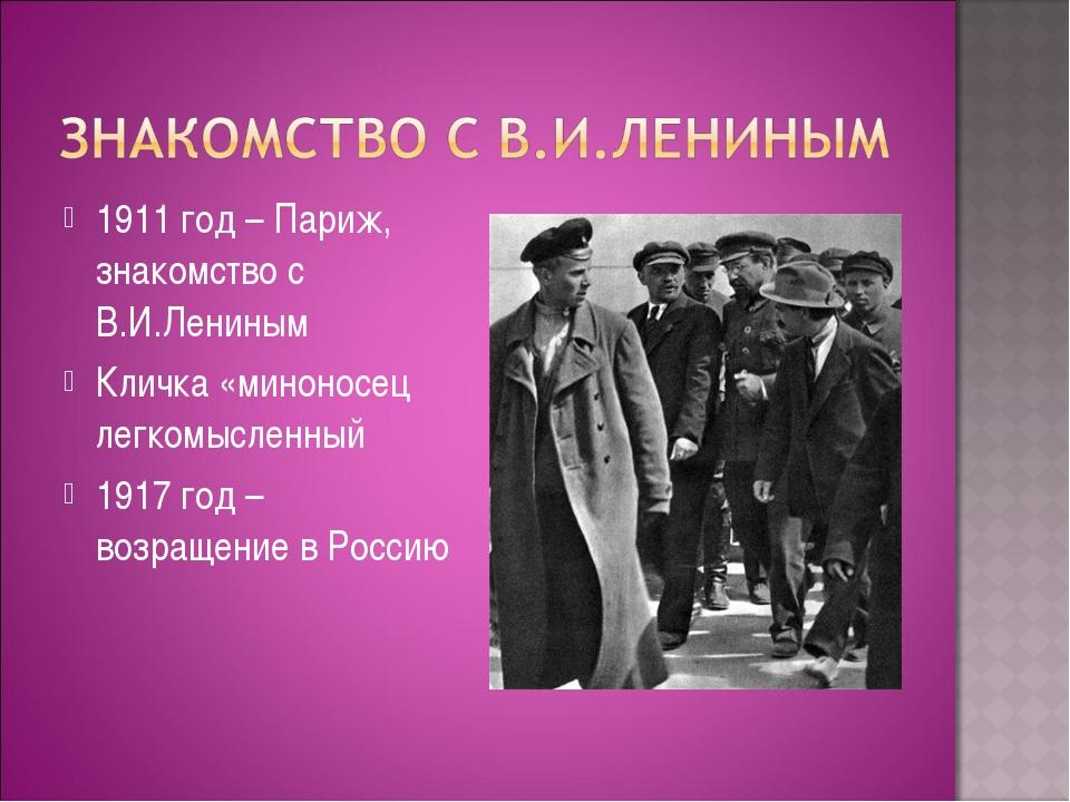 1911 год – Париж, знакомство с В.И.Лениным Кличка «миноносец легкомысленный 1...