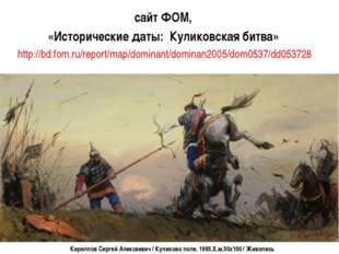 сайт ФОМ, «Исторические даты: Куликовская битва» http://bd.fom.ru/report/map/