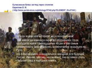 Куликовская битва: взгляд через столетия Кириллин В. М. ( http://www.portal-s