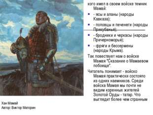 кого имел в своем войске темник Мамай: - ясы и аланы (народы Кавказа); - поло