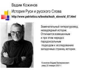 Вадим Кожинов История Руси и русского Слова http://www.patriotica.ru/books/ko