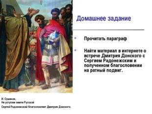 Домашнее задание Прочитать параграф Найти материал в интернете о встрече Дмит