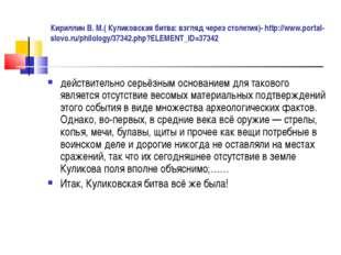 Кириллин В. М.( Куликовская битва: взгляд через столетия)- http://www.portal-