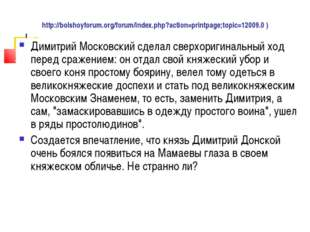 http://bolshoyforum.org/forum/index.php?action=printpage;topic=12009.0 ) Дими