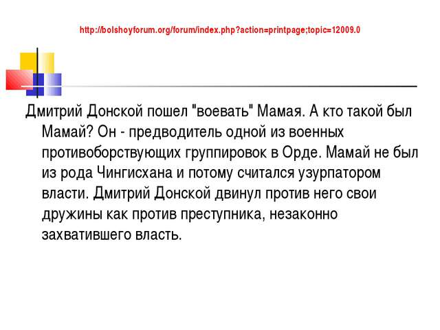 http://bolshoyforum.org/forum/index.php?action=printpage;topic=12009.0 Дмитри...