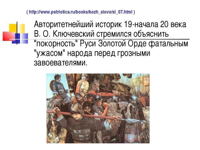 ( http://www.patriotica.ru/books/kozh_slovo/sl_07.html ) Авторитетнейший ист...