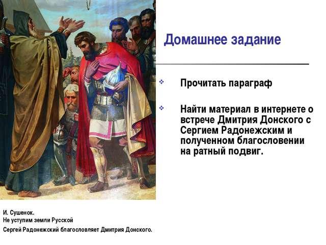Домашнее задание Прочитать параграф Найти материал в интернете о встрече Дмит...