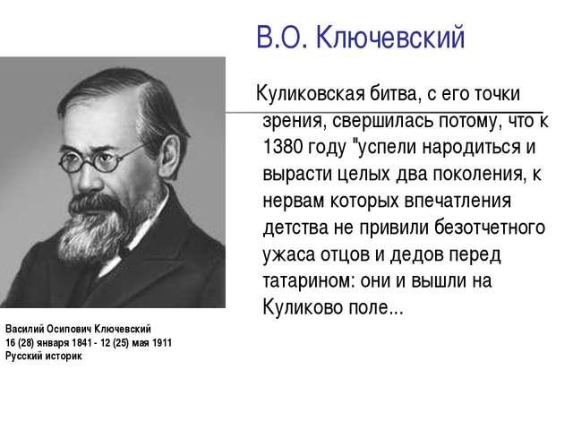 В.О. Ключевский Куликовская битва, с его точки зрения, свершилась потому, что...