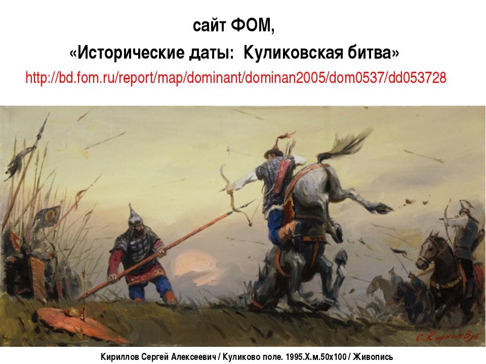 сайт ФОМ, «Исторические даты: Куликовская битва» http://bd.fom.ru/report/map/...
