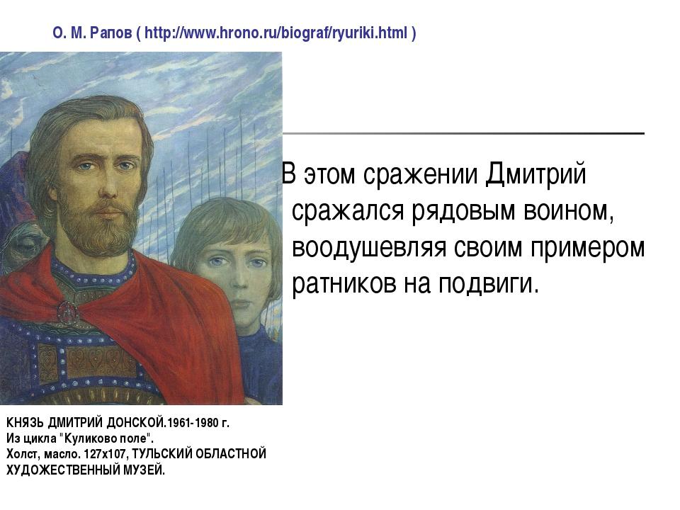 О. М. Рапов ( http://www.hrono.ru/biograf/ryuriki.html ) В этом сражении Дмит...