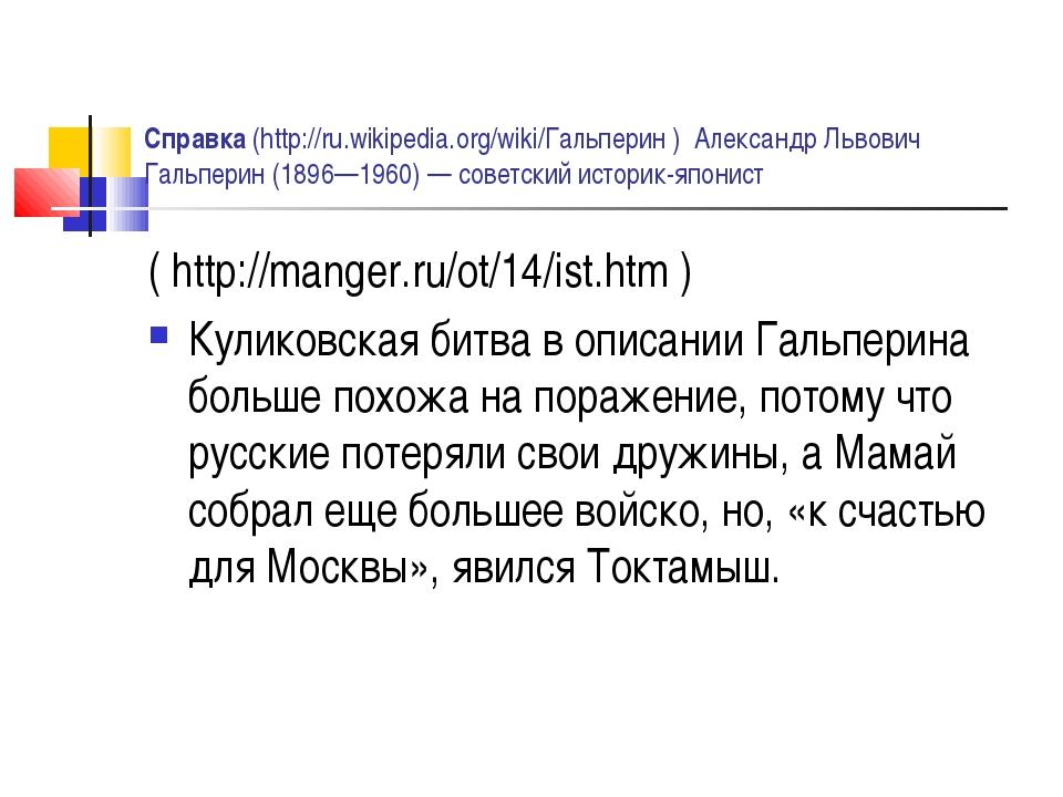 Справка (http://ru.wikipedia.org/wiki/Гальперин ) Александр Львович Гальперин...