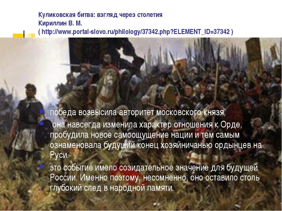 Куликовская битва: взгляд через столетия Кириллин В. М. ( http://www.portal-s...