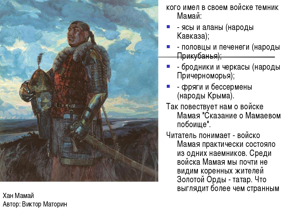 кого имел в своем войске темник Мамай: - ясы и аланы (народы Кавказа); - поло...