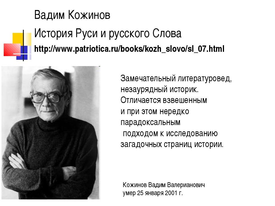 Вадим Кожинов История Руси и русского Слова http://www.patriotica.ru/books/ko...