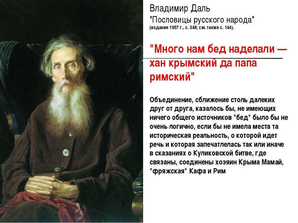 """Владимир Даль """"Пословицы русского народа"""" (издание 1957 г., с. 348; см. также..."""