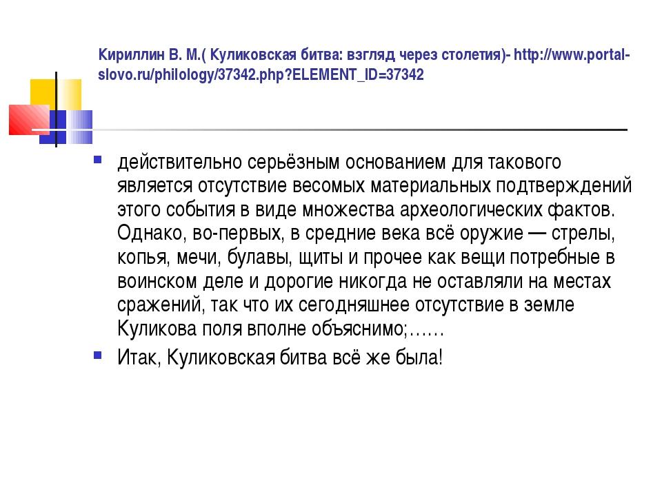 Кириллин В. М.( Куликовская битва: взгляд через столетия)- http://www.portal-...