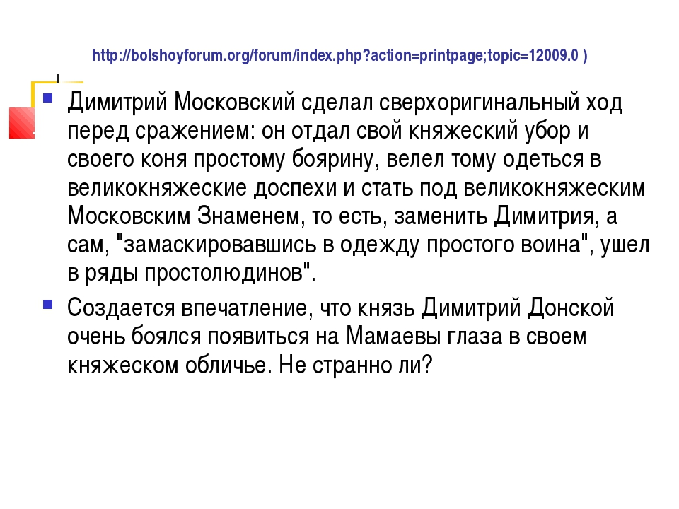 http://bolshoyforum.org/forum/index.php?action=printpage;topic=12009.0 ) Дими...