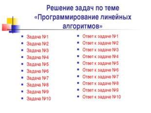 Решение задач по теме «Программирование линейных алгоритмов» Задача №1 Задача