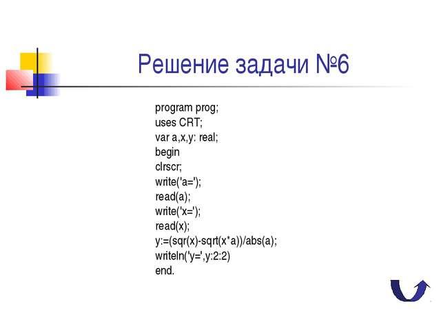Решение задачи №6 program prog; uses CRT; var a,x,y: real; begin clrscr; writ...