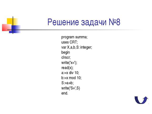 Решение задачи №8 program summa; uses CRT; var X,a,b,S: integer; begin clrscr...